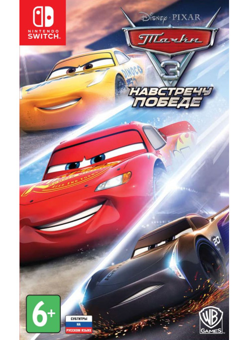 Тачки 3: Навстречу победе (Cars 3: Driven to Win) (Nintendo Switch)