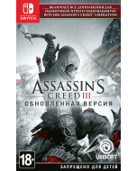 Assassin's Creed 3 (III) Обновленная версия (Nintendo Switch)