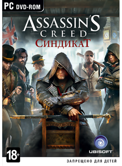 Assassin's Creed: Синдикат (PС)