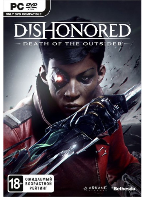 Dishonored: Death of the Outsider jewel (PС)