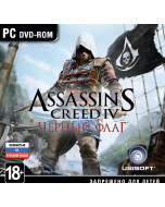 Assassin's Creed 4 (IV): Черный флаг (Black Flag) Jewel (PC)