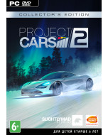 Project Cars 2 Collectors Edition (PС)