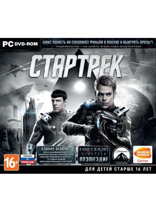 Стартрек (Star Trek) Jewel (PC)
