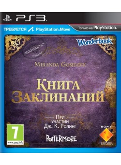 Wonderbook: Книга заклинаний (PS3)