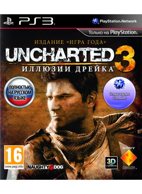 Uncharted 3: Иллюзии Дрейка Game of the Year Edition (PS3)