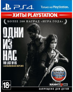Одни из нас (The Last of Us) (Хиты PlayStation) (PS4)