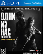 Одни из нас (The Last of Us) (PS4)
