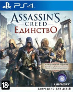 Assassin's Creed: Единство Special Edition (PS4)