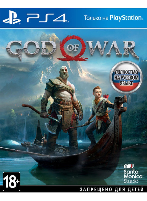 God of War IV (PS4)