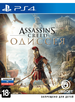 Assassin's Creed: Одиссея (Odyssey) (PS4)