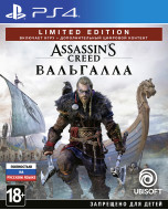 Assassin's Creed Valhalla (Вальгалла) Limited Edition (PS4)
