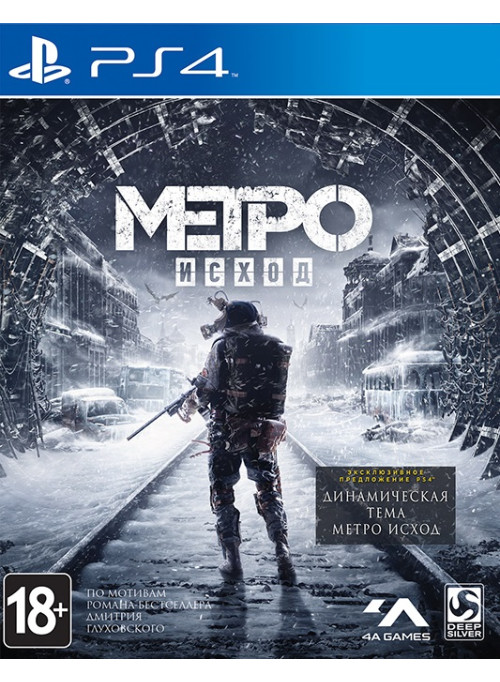 Metro: Exodus (Метро: Исход) Day One Edition (PS4)