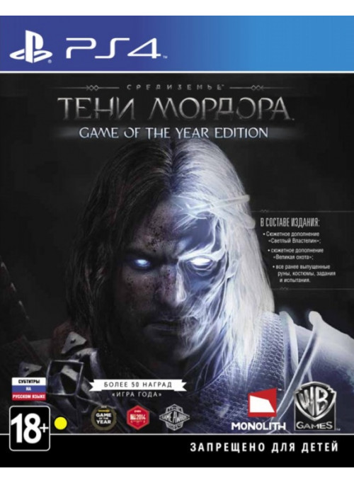 Средиземье: Тени Мордора (Middle-earth: Shadow of Mordor) Издание Игра Года (Game of the Year Edition) (PS4)