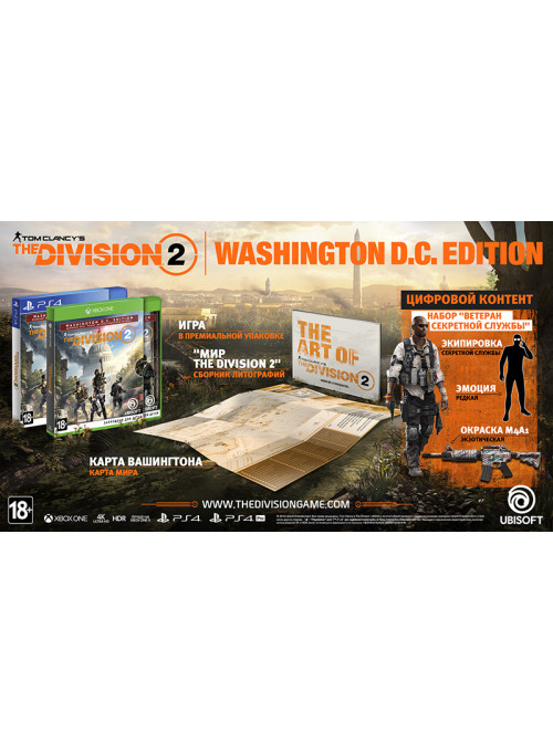 Tom Clancy's The Division 2 Washington D.C. Edition (PS4)
