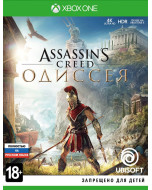 Assassin's Creed: Одиссея (Odyssey) (Xbox One)
