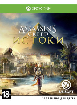 Assassin's Creed: Истоки Код загрузки (Xbox One)