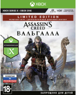 Assassin's Creed Valhalla (Вальгалла) Limited Edition (Xbox One)