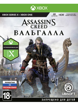 Assassin's Creed Valhalla (Вальгалла) (Xbox One)