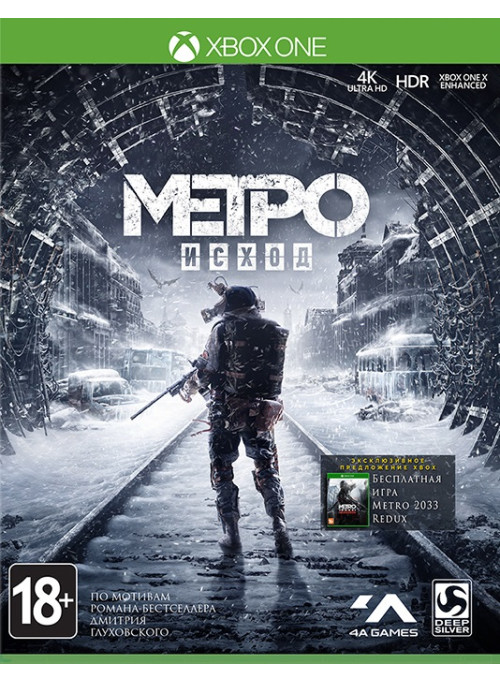 Metro: Exodus (Метро: Исход) Day One Edition (Xbox One)